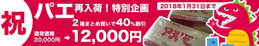 jamu-sei005-01