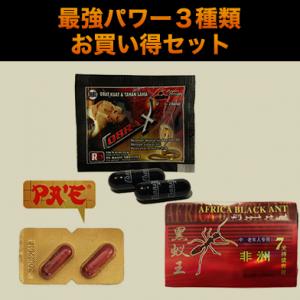 set-power3