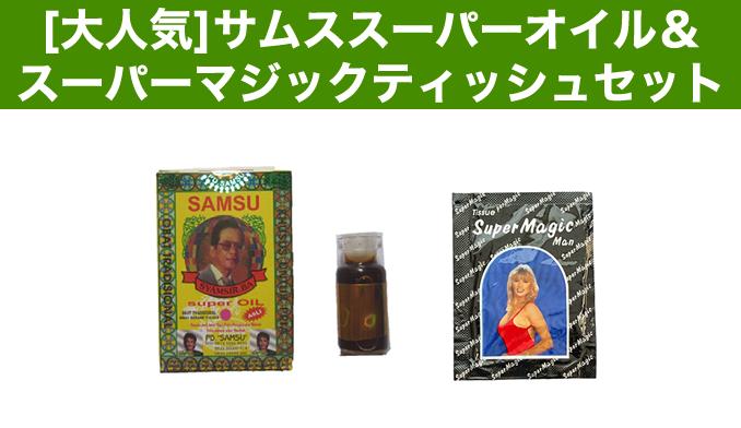 [大人気]早漏防止スペシャルセット【サムスオイル+スーパーマジックティッシュ】