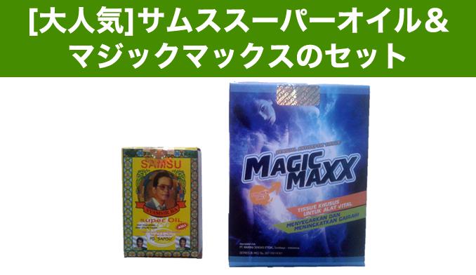 [大人気]早漏防止スペシャルセット【サムスオイル+マジックマックス】